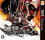 Carátula de Attack on Titan - 3DS