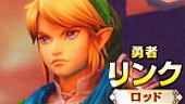 Video Hyrule Warriors - Hyrule Warriors: Link Fire Rod Trailer