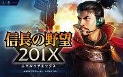 Nobunaga's Ambition 201X