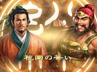 Romance of the Three Kingdoms XIII - Pantalla