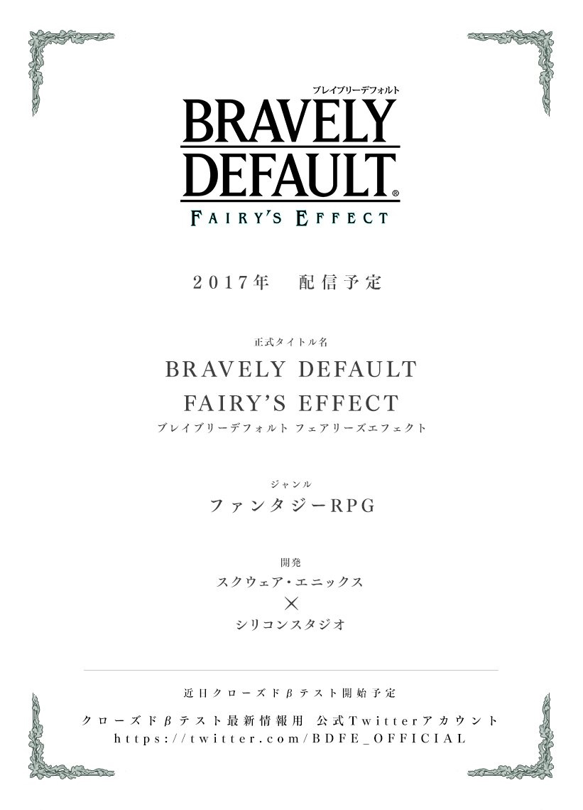 Bravely Default: Fairy's Effect, el tercer Bravely Default llegará en 2017