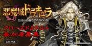 Carátula de Castlevania: Grimoire of Souls - iOS