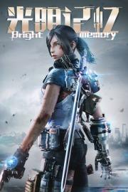 Carátula de Bright Memory: Infinite - Xbox Series