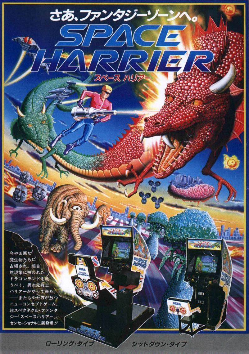 Los éxitos de Suzuki copaban los catálogos de Sega. Puso en juego su sueldo para hacer realidad la revolucionaria máquina de Space Harrier.