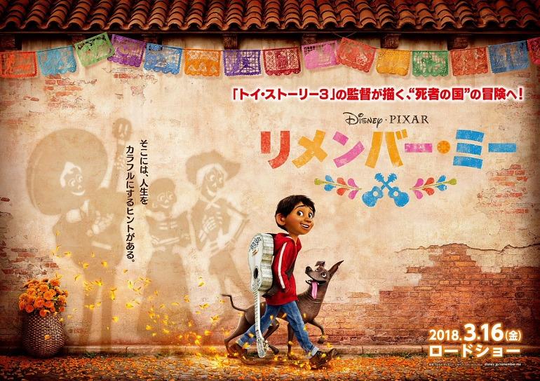 """Imagen promocional de """"Remember Me"""", título que se le dio a Coco cuando se estrenó en Japón"""